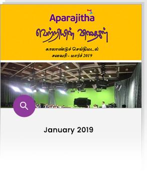 Jan19-T-newsletter